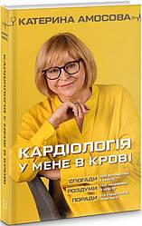 Книга Кардіологія у мене в крові. Автор - Катерина Амосова (BookChef)