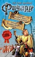 Книга: Ричард Длинные Руки-паладин Господа РДР-сеньор