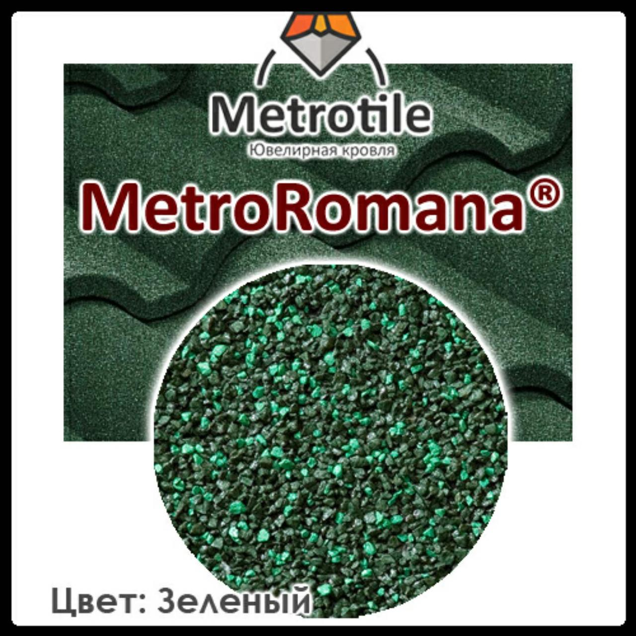 Композитная черепица Metrotile Romana → Moss Green