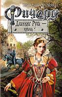 Книга: Ричард Длинные Руки-принц