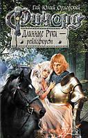 Книга: Ричард Длинные Руки-рейхсфюрст