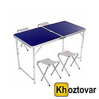 Складной туристический стол Rainberg RB-9301   4 стула