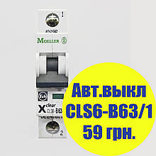 Автоматический выключатель Moeller CLS6-B63/1, категория B, 6kA, In=63A, 1P, артикул 247607