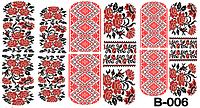 Слайдер дизайн (водная наклейка) для ногтей B-006
