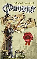 Книга: Ричард Длинные Руки-ярл. РДР-граф