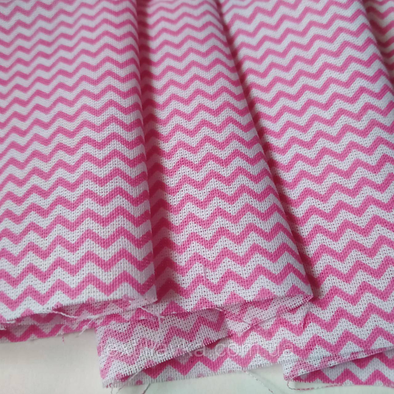 Ткань хлопок мелкий розовый зигзаг