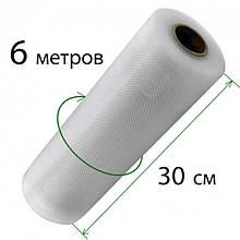 Вакуумні пакети гофровані в рулоні 30х600 см