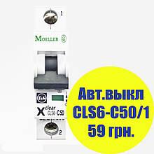 Автоматический выключатель Moeller CLS6-C50/1, категория C, 6 kA, In=50A, 1P, артикул 247618