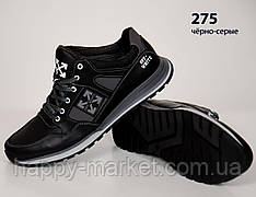 Кожаные кроссовки OF-WHITE (реплика) (275 чёрно-серая) мужские спортивные кроссовки шкіряні чоловічі