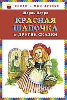 Книга: Красная Шапочка и другие сказки. Перро Ш.