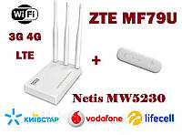 Комплект интернета для дома Netis MW5230+мобильный роутер-модем ZTE MF79U