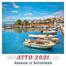 Албанія із Запоріжжяна крилах а/к SkyUp