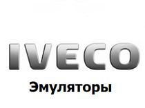 Эмуляторы Iveco