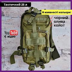 Тактический рюкзак 3P. 25 литров Олива. Армейский рюкзак 25 литров Оливковый. Штурмовой Рюкзак. Для охоты