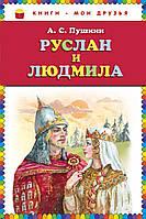 Книга: Руслан и Людмила.  Пушкин А.С.