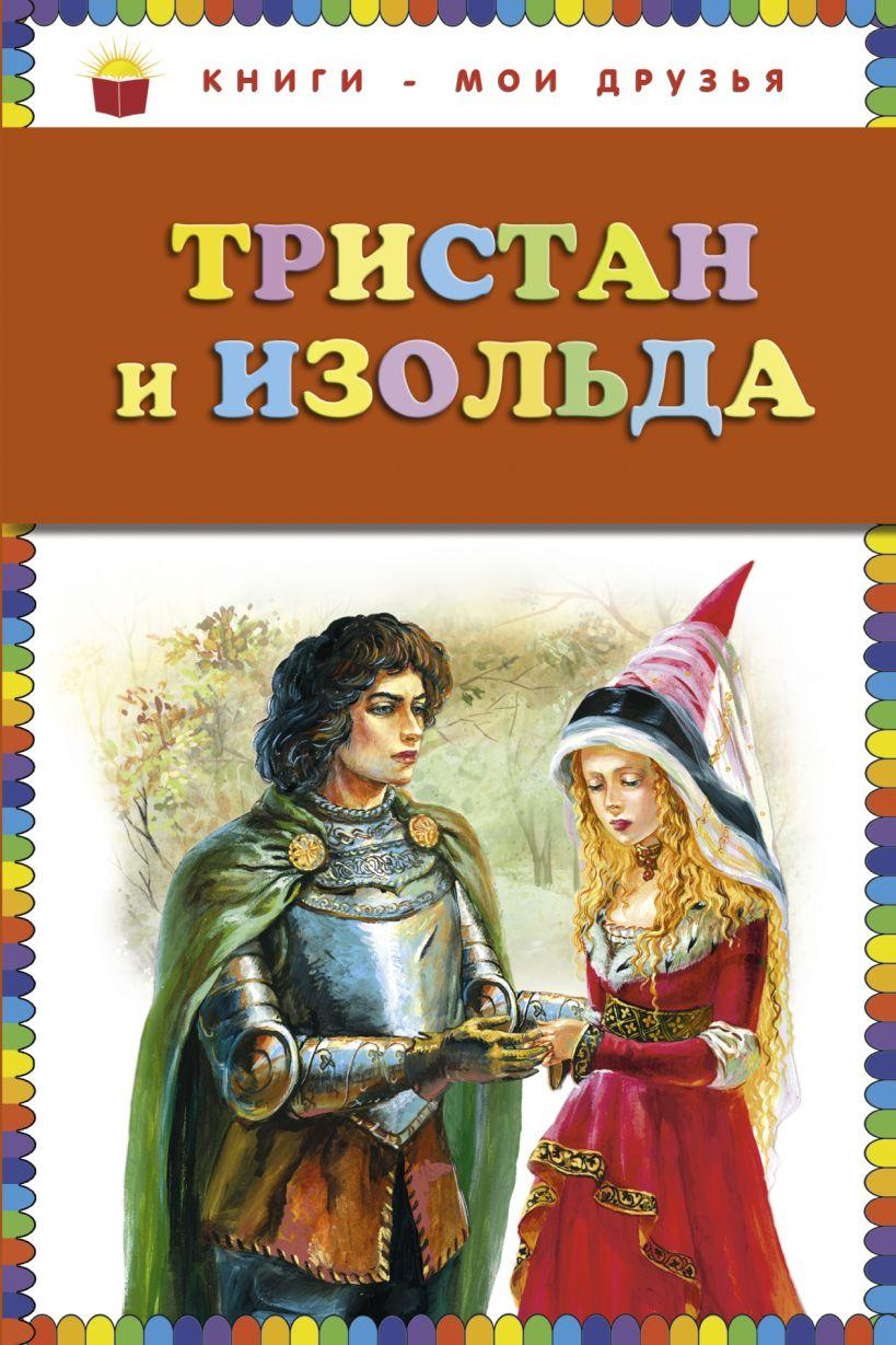 Книга: Тристан и Изольда.  Софья Прокофьева