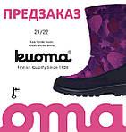KUOMA Предзаказ обуви Зима 2021/22.