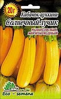 Семена Кабачок-цуккини Солнечный Лучик, желтый, 20г