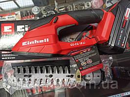 Ножиці акумуляторні + Кущоріз Einhell GE-CG 18 Li + Акумулятор 2.5 А/год + Зарядний пристрій