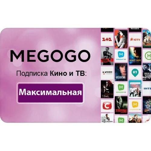 MEGOGO подписка «Максимальная»   18000 фильмов 325 тв-каналов 12 мес