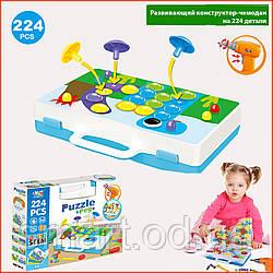 Розвиваючий конструктор Tu Le Hui Puzzle Peg 224 деталі мозаїка з шуруповертом валізу болтова дитячий