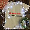 Мужская футболка с принтом - Новый год?Не, слышал