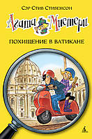 Агата Мистери. Кн.11. Похищение в Ватикане. Стивенсон С.