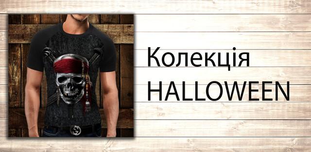 Колекція Helloween