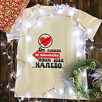 Чоловіча футболка з принтом - Від любові до ненависті один крок..