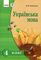 Українська мова, 4 клас (для шкіл з російською мовою навчання) Коваленко О. М.