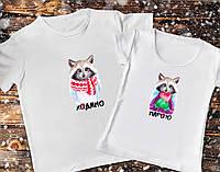 Парні футболки - Пара Єнотів