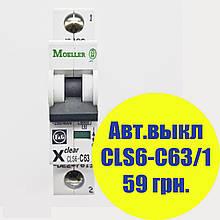 Автоматический выключатель Moeller CLS6-C63/1, категория C, 6 kA, In=63A, 1P, артикул 247619