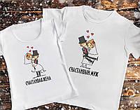 Парні футболки - Щасливі дружина з чоловіком