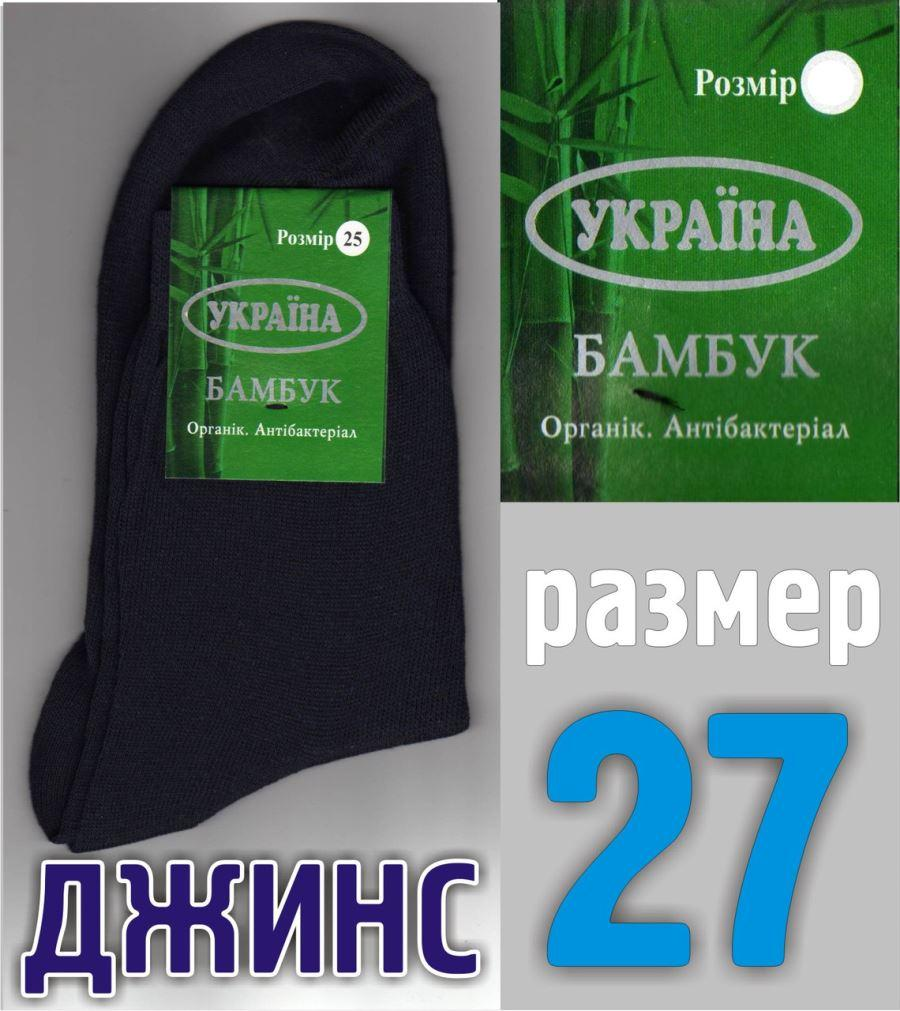 "Носки мужские демисезонные х/б г. Житомир ""БАМБУК"" 27 размер джинс НМД-05307"