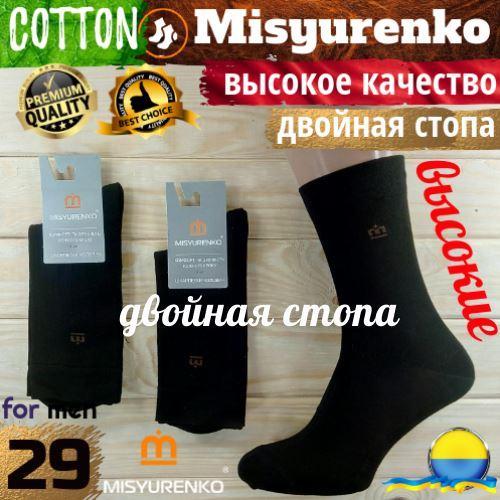 Носки мужские демисезонные х/б Мисюренко 29 размер с 2-й стопой черный НМД-05277