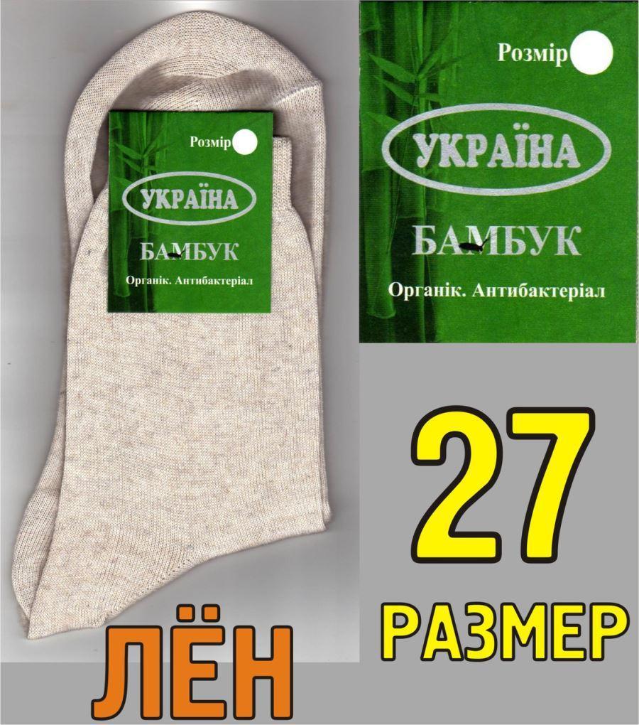 """Носки мужские демисезонные х/б г. Житомир """"БАМБУК"""" 27 размер Лен НМД-05342"""