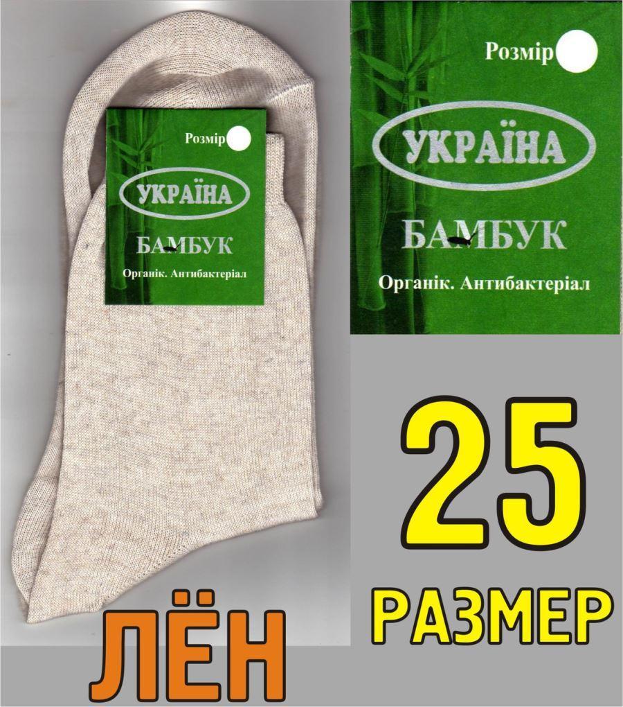 """Носки мужские демисезонные х/б г. Житомир """"БАМБУК"""" 25 размер Лен НМД-05343"""