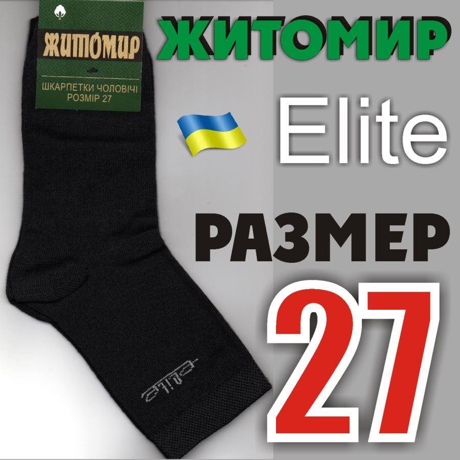 Мужские демисезонные носки Житомир Elite Украина 27р.чёрные НМД-05421