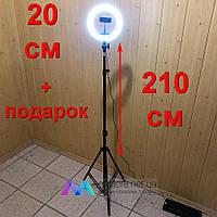Кольцевая лампа 20 см со штативом на 2м для телефона селфи кольцо кольцевой светодиодное led M-20
