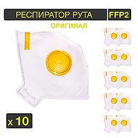 Респиратор Ruta ffp2 с клапаном Рута ффп2 (комплект 10 штук)
