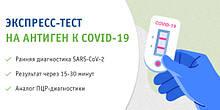 Швидкий тест  на виявлення антигену  до  коронавірусу  COVID-19 (мазок з носоглотки), аналог ПЦР, Ecotest