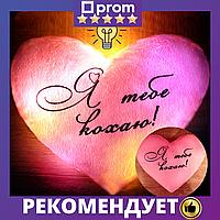Мягкая Подушка сердце ночник с надписью Я тебя люблю, светящаяся подушка, подарок на День Святого Валентина