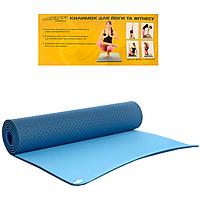 Коврик для йоги и фитнеса двухсторонний (йогомат) MS 0613-1 TPE 183-61 см синий 6 мм