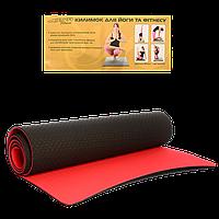 Коврик для йоги и фитнеса двухсторонний (йогомат) MS 0613-1 TPE 183-61 см черный с красным 6 мм