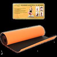 Коврик для йоги и фитнеса двухсторонний (йогомат) MS 0613-1 TPE 183-61 см оранжевый с черным 6 мм