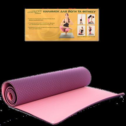 Коврик для йоги и фитнеса двухсторонний (йогомат) MS 0613-1 TPE 183-61 см фиолетовый с розовым 6 мм, фото 2