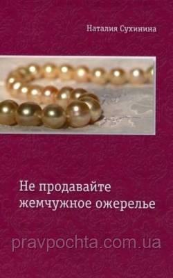 Не продавайте жемчужное ожерелье (мягк). Наталия Сухинина