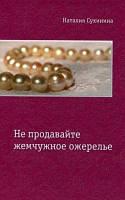 Не продавайте жемчужное ожерелье. Наталия Сухинина