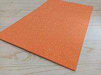 Глиттерный фоамиран,  20х30 см (А4), персиковый.