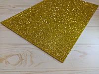 Глиттерный фоамиран,  20х30 см (А4), белое золото.